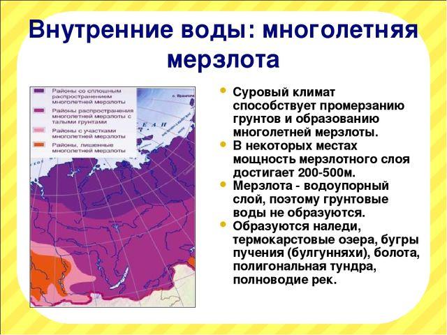 Внутренние воды: многолетняя мерзлота Суровый климат способствует промерзанию...