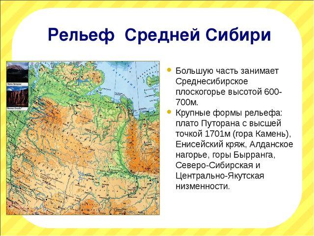 Рельеф Средней Сибири Большую часть занимает Среднесибирское плоскогорье высо...