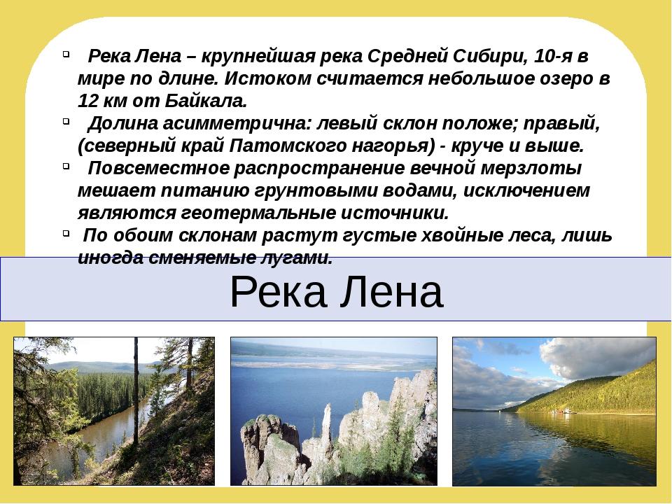 Река Лена Река Лена – крупнейшая река Средней Сибири, 10-я в мире по длине. И...