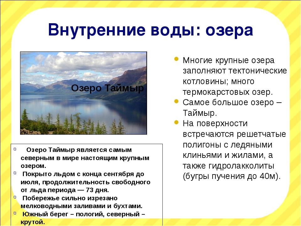 Внутренние воды: озера Многие крупные озера заполняют тектонические котловины...