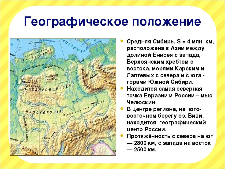 Географическое положение Средняя Сибирь, S = 4 млн. км, расположена в Азии ме...