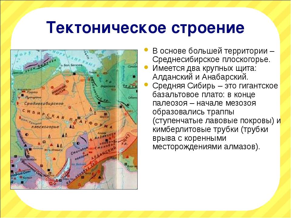 Тектоническое строение В основе большей территории – Среднесибирское плоского...