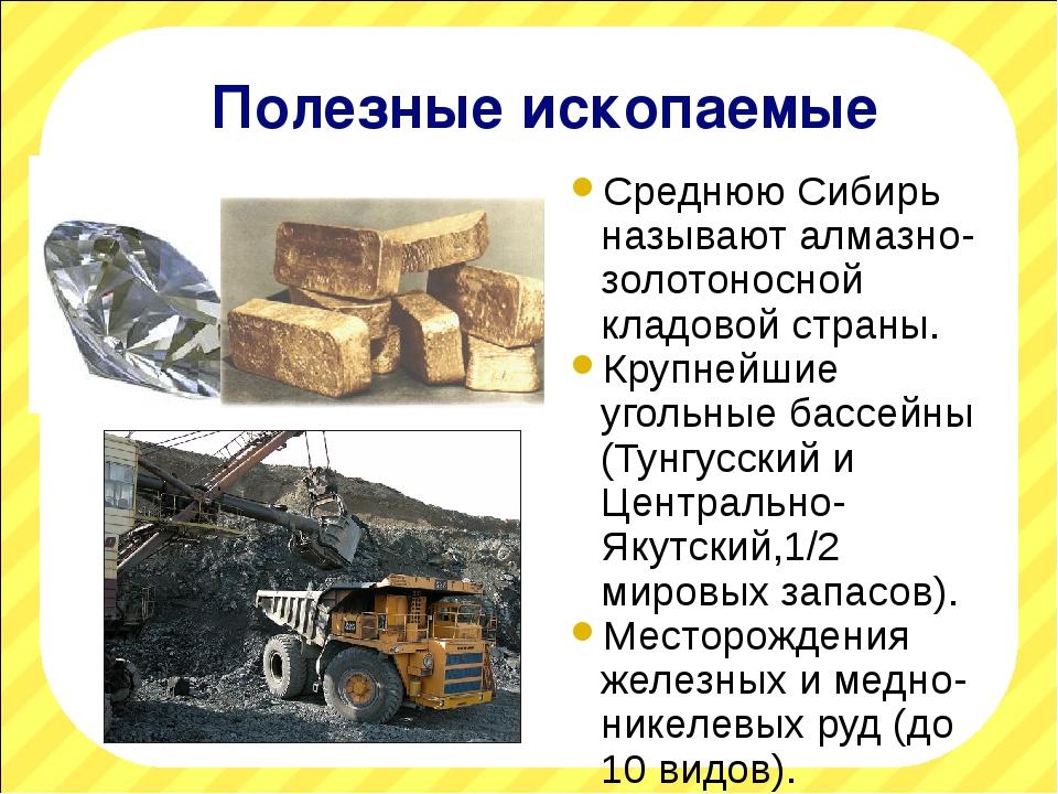 Полезные ископаемые Среднюю Сибирь называют алмазно-золотоносной кладовой стр...