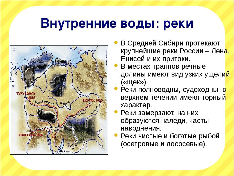 Внутренние воды: реки В Средней Сибири протекают крупнейшие реки России – Лен...