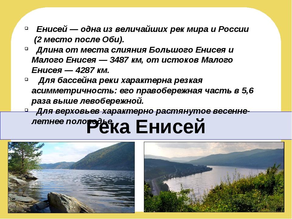 Река Енисей Енисей — одна из величайших рек мира и России (2 место после Оби)...