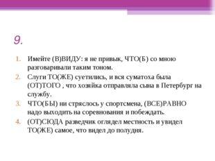 9. Имейте (В)ВИДУ: я не привык, ЧТО(Б) со мною разговаривали таким тоном. Слу