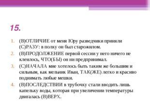 15. (В)ОТЛИЧИЕ от меня Юру разведчики приняли (С)РАЗУ: в полку он был старожи