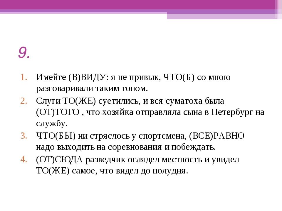 9. Имейте (В)ВИДУ: я не привык, ЧТО(Б) со мною разговаривали таким тоном. Слу...