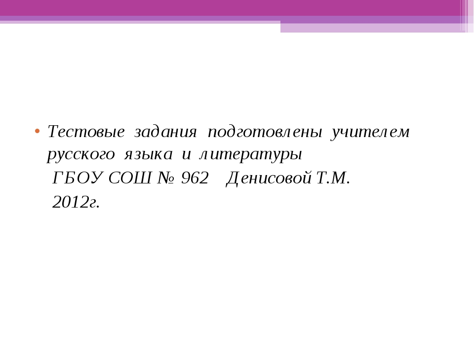 Тестовые задания подготовлены учителем русского языка и литературы ГБОУ СОШ №...