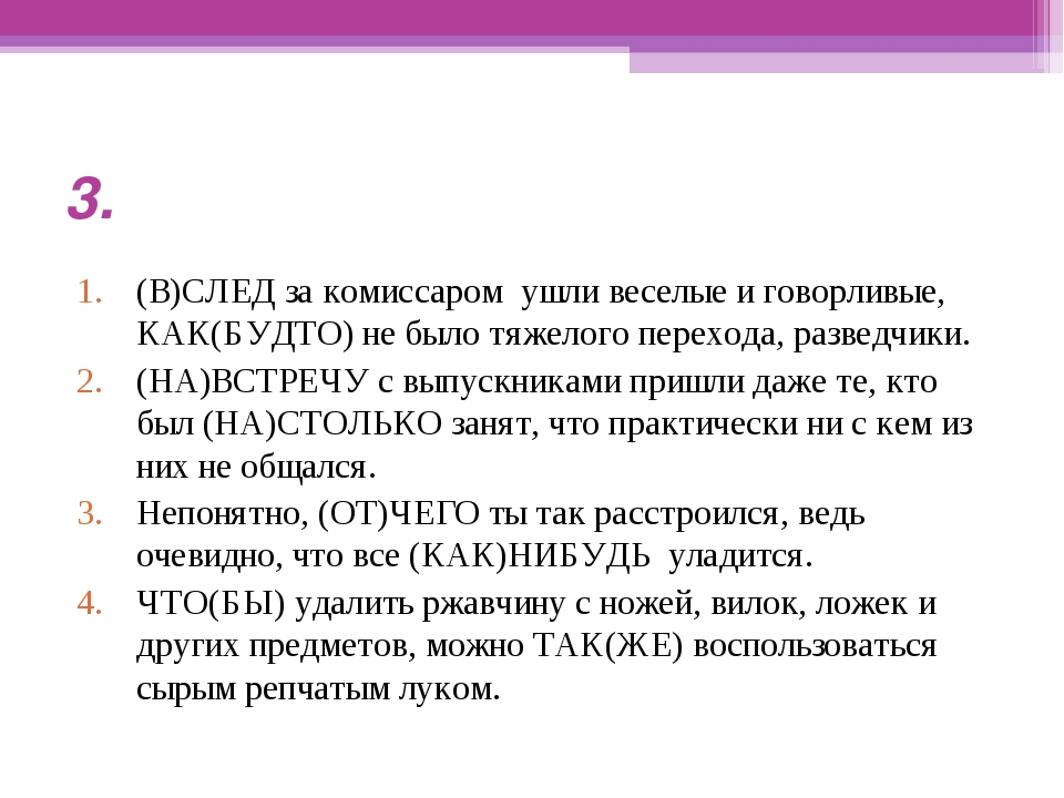 3. (В)СЛЕД за комиссаром ушли веселые и говорливые, КАК(БУДТО) не было тяжело...