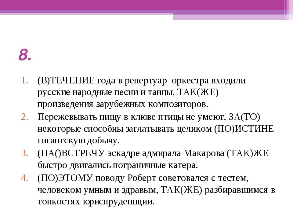 8. (В)ТЕЧЕНИЕ года в репертуар оркестра входили русские народные песни и танц...