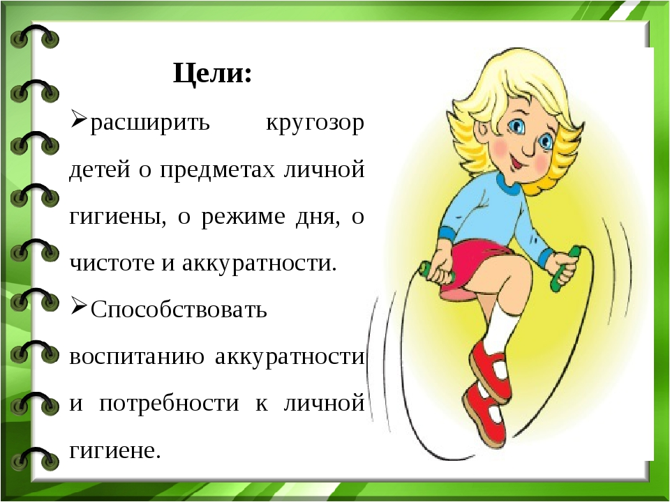 Цели: расширить кругозор детей о предметах личной гигиены, о режиме дня, о чи...