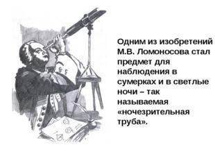 Одним из изобретений М.В. Ломоносова стал предмет для наблюдения в сумерках и