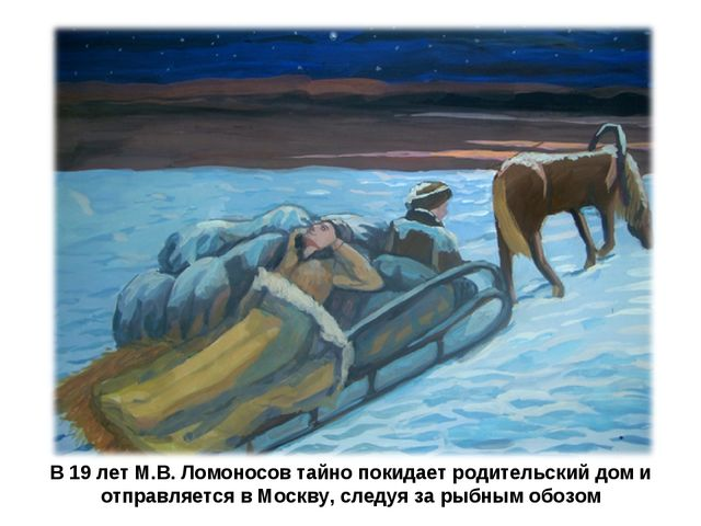 В 19 лет М.В. Ломоносов тайно покидает родительский дом и отправляется в Моск...
