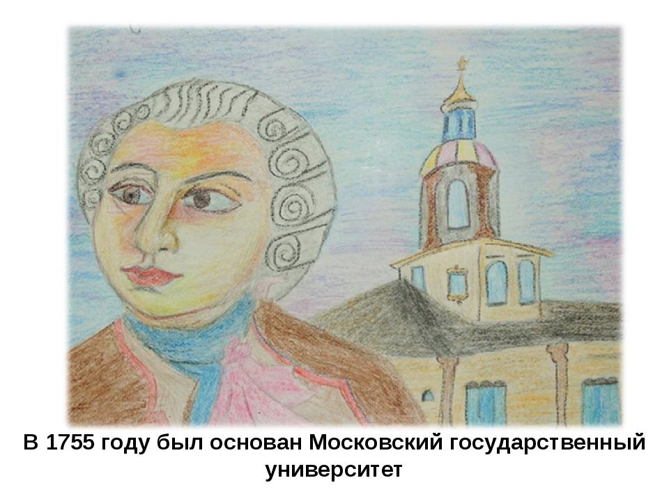 В 1755 году был основан Московский государственный университет