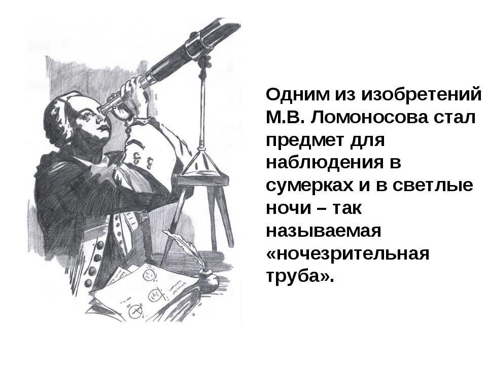 Одним из изобретений М.В. Ломоносова стал предмет для наблюдения в сумерках и...