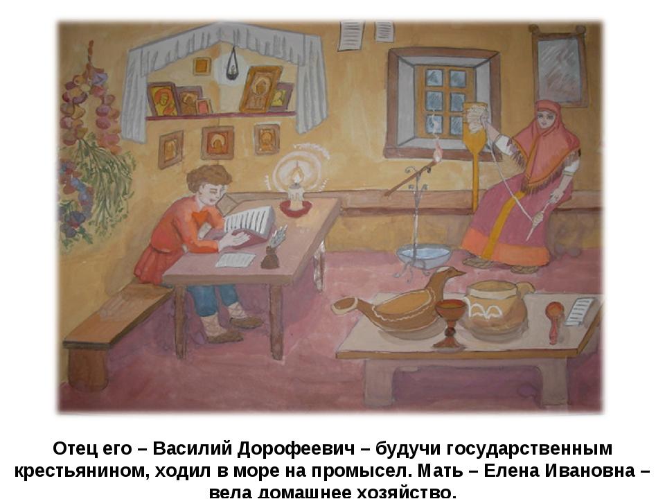 Отец его – Василий Дорофеевич – будучи государственным крестьянином, ходил в...