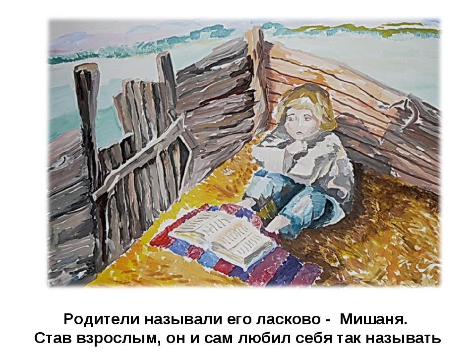 Родители называли его ласково - Мишаня. Став взрослым, он и сам любил себя та...