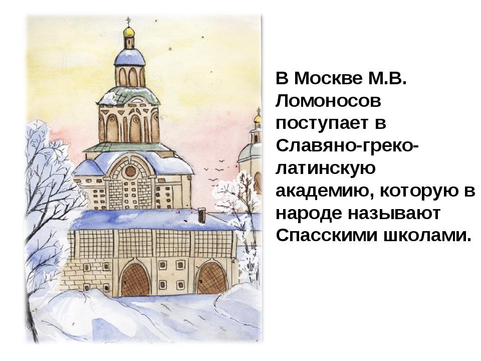 В Москве М.В. Ломоносов поступает в Славяно-греко-латинскую академию, которую...
