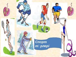Спорт түрлері
