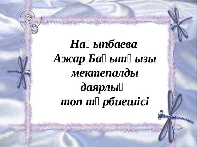 Нақыпбаева Ажар Бақытқызы мектепалды даярлық топ тәрбиешісі