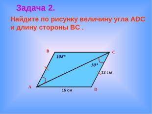 Задача 2. Найдите по рисунку величину угла АDС и длину стороны ВС . В D С А 1