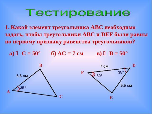 Какой элемент треугольника АВС необходимо задать, чтобы треугольники АВС и D...