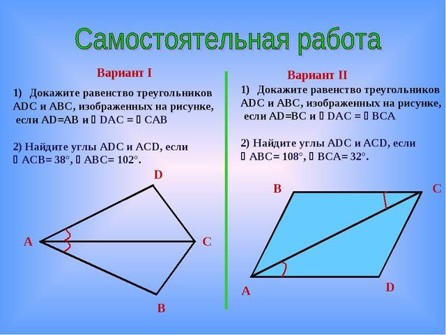 Вариант I Вариант II Докажите равенство треугольников ADC и ABC, изображенных...