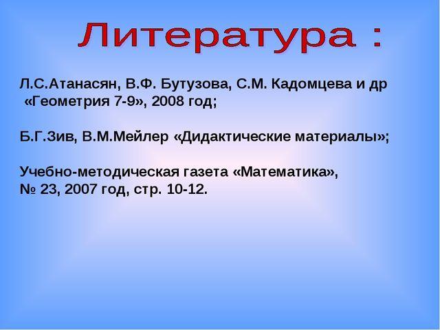 Л.С.Атанасян, В.Ф. Бутузова, С.М. Кадомцева и др «Геометрия 7-9», 2008 год; Б...