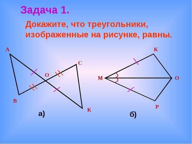 Докажите, что треугольники, изображенные на рисунке, равны. Задача 1. а) б) В...