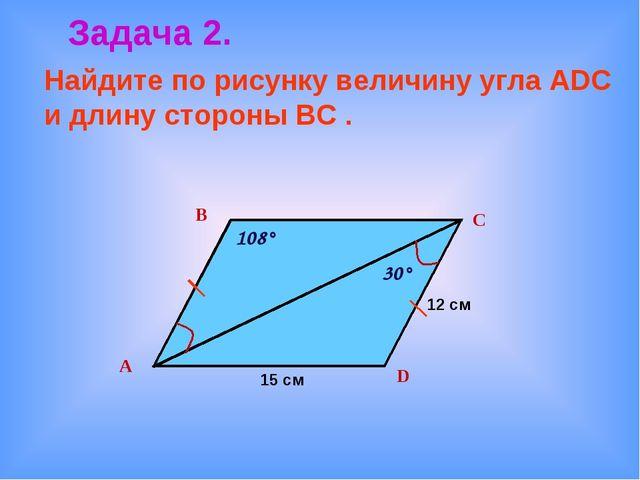 Задача 2. Найдите по рисунку величину угла АDС и длину стороны ВС . В D С А 1...
