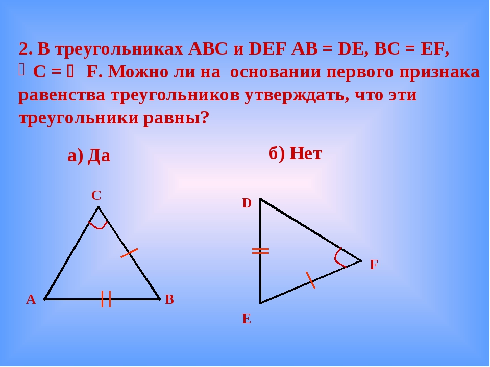 2. В треугольниках АВС и DEF AB = DE, BC = EF, C =  F. Можно ли на основани...
