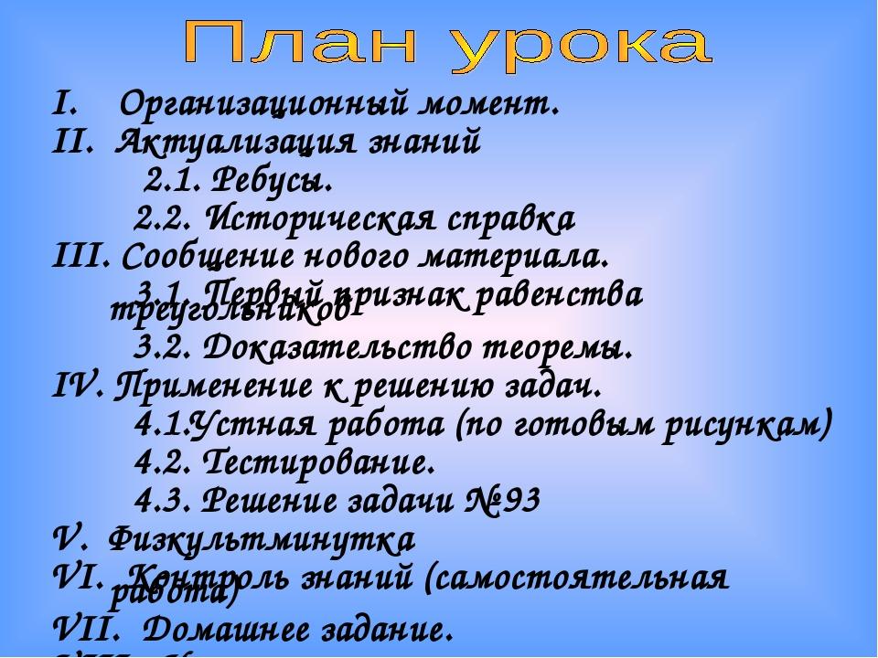 I. Организационный момент. II. Актуализация знаний 2.1. Ребусы. 2.2. Историч...