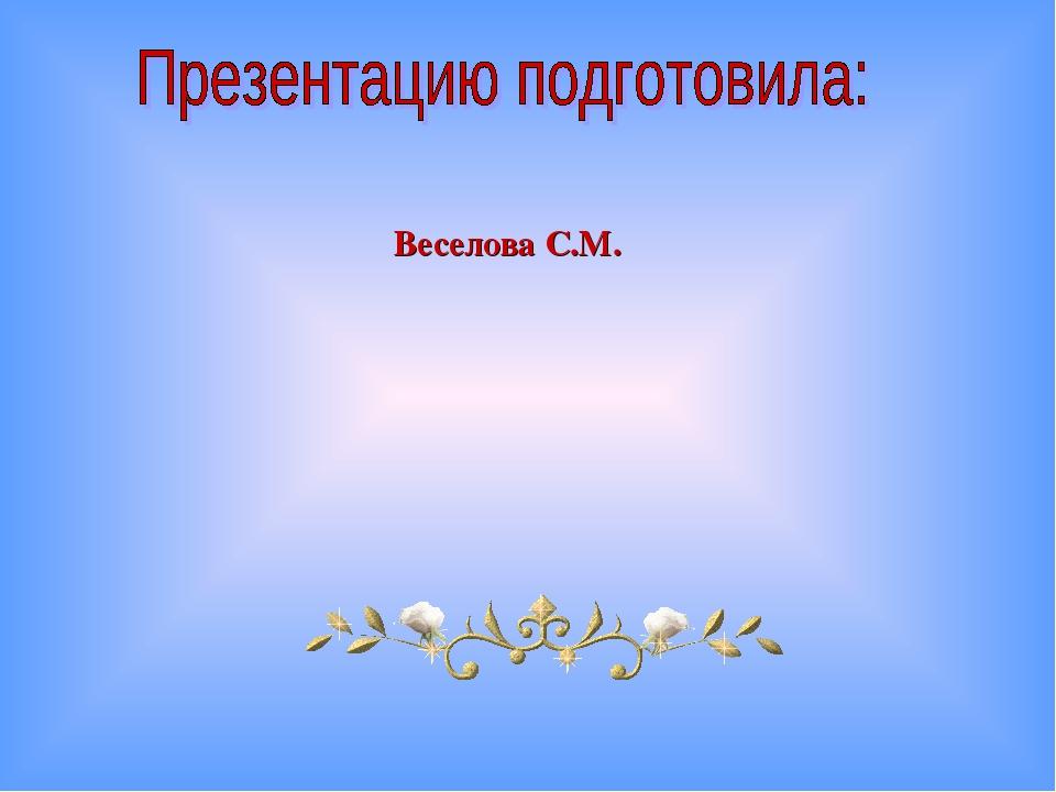 Веселова С.М.