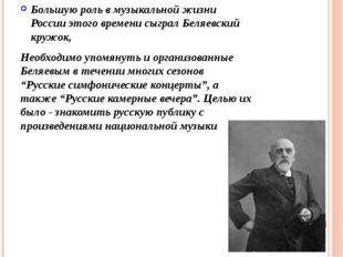Большую роль в музыкальной жизни России этого времени сыграл Беляевский круж