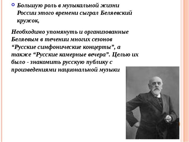 Большую роль в музыкальной жизни России этого времени сыграл Беляевский круж...