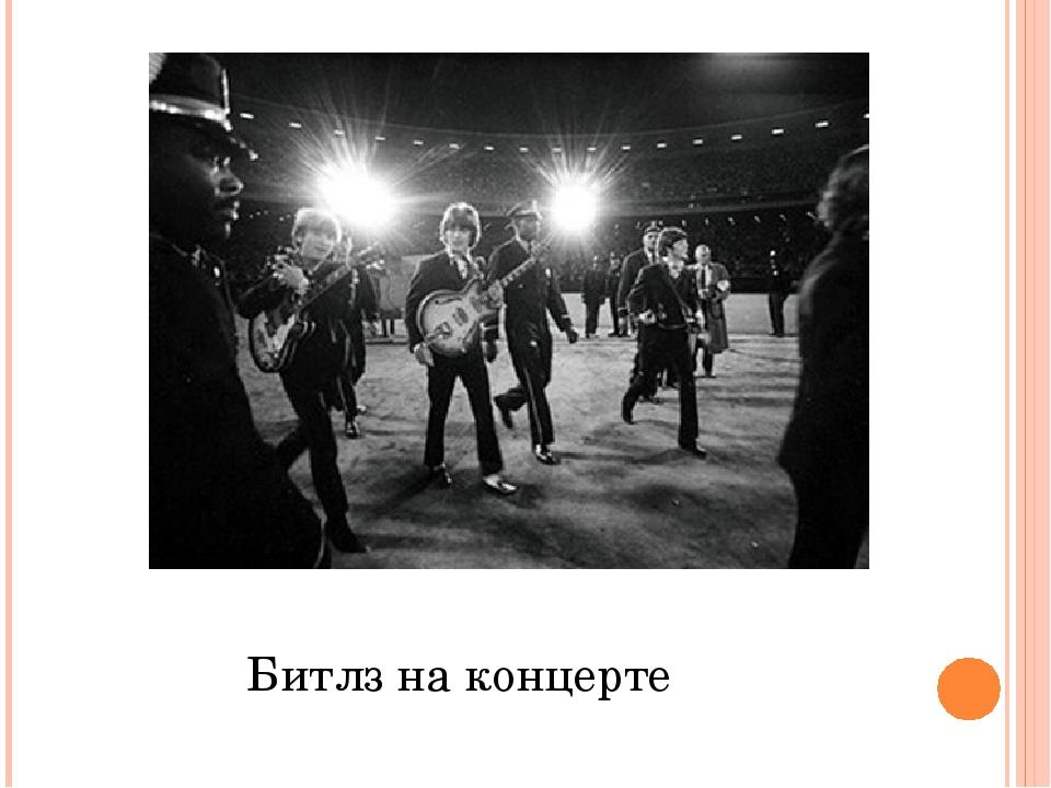 Битлз на концерте