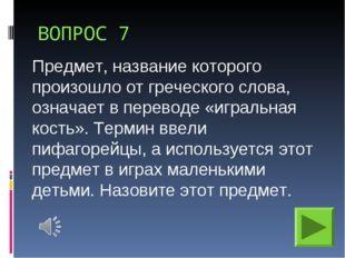 ВОПРОС 7 Предмет, название которого произошло от греческого слова, означает в