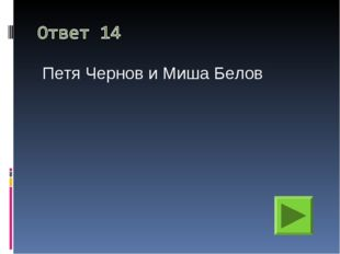 Петя Чернов и Миша Белов