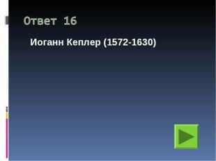 Иоганн Кеплер (1572-1630)