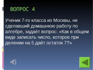 ВОПРОС 4 Ученик 7-го класса из Москвы, не сделавший домашнюю работу по алгебр
