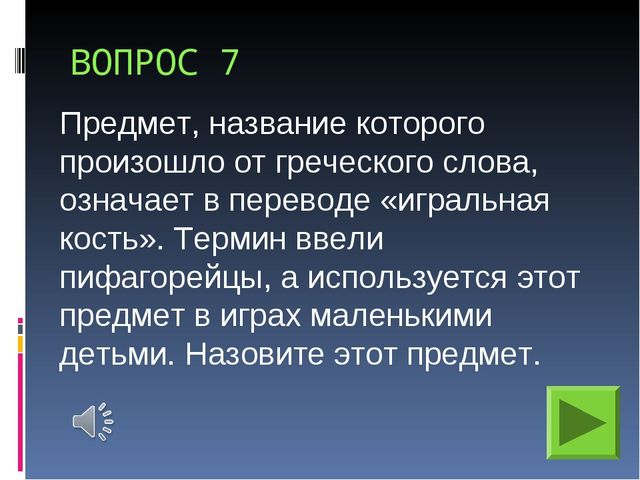 ВОПРОС 7 Предмет, название которого произошло от греческого слова, означает в...