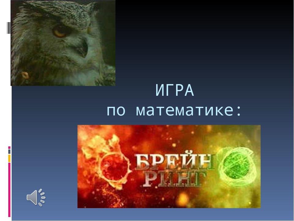 ИГРА по математике:
