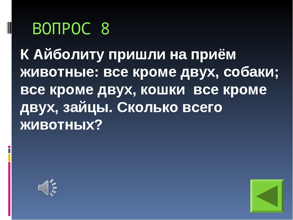 ВОПРОС 8 К Айболиту пришли на приём животные: все кроме двух, собаки; все кро...
