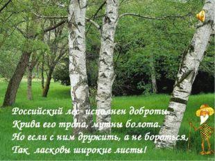 Российский лес исполнен доброты. Крива его тропа, мутны болота. Но если с ним