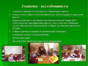 Знатоки - исследователи Узаконили проект, согласовав его с директором школы У
