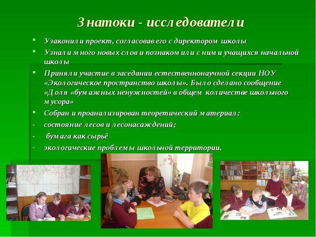 Знатоки - исследователи Узаконили проект, согласовав его с директором школы У...