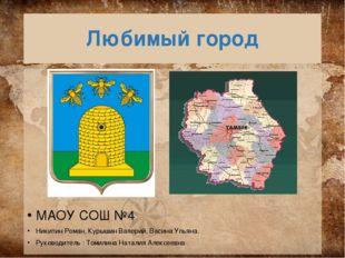 Любимый город МАОУ СОШ №4 Никитин Роман, Курышин Валерий, Васина Ульяна. Руко