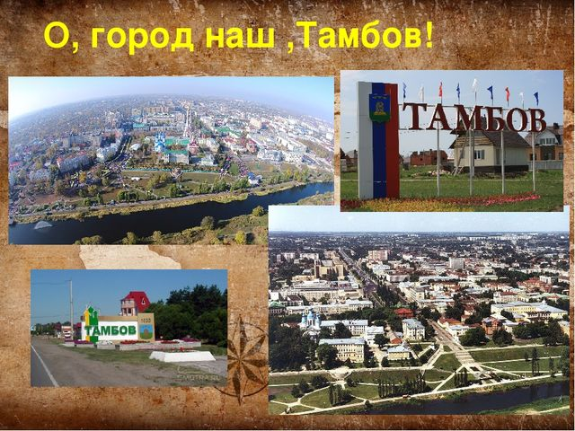 О, город наш ,Тамбов!
