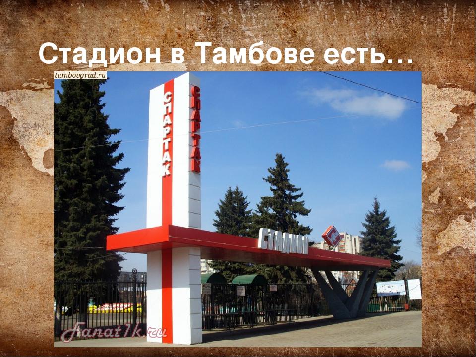 Стадион в Тамбове есть…